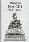 История России 862–1917