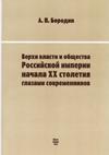 Верхи власти и общества Российской империи начала ХХ столетия глазами современников