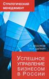 Стратегический менеджмент: Успешное управление бизнесом в России