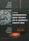 Стратифицированные курганы бронзового века на правобережье Северского Донца