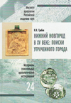 Нижний Новгород в XV веке: поиски утраченного города
