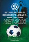 Футбольная команда московского «Динамо» имени Л.И. Яшина. 1957–2007