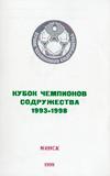 Кубок чемпионов содружества 1993–1998