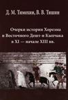 Очерки истории Хорезма и Восточного Дешт-и Кыпчака в XI – начале XIII в.
