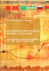 Геополитический шанс России