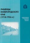Лишенцы Нижегородского края (1918–1936 гг.)