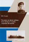 Человек на фоне войны, или Жизнь и судьба лоцмана Бутакова