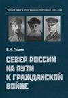 Север России на пути к Гражданской войне: Попытки реформ. Революции. Международная интервенция