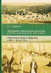 Эволюция социальной структуры стран Арабского Востока