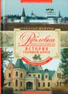 Рублевка, скрытая от глаз: История старинной дороги