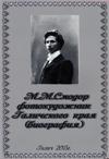 М.М. Смодор – фотохудожник Галичского края