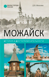 Можайск: история и достопримечательности