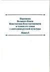 Переписка великого князя Константина Константиновича и членов его семьи с деятелями русской культуры