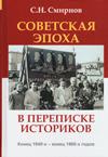 Советская эпоха в переписке историков