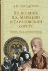 Полковник В.К. Манакин и Саратовский корпус