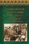 Тамбовское восстание 1920 – 1921 гг.