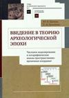 Введение в теорию археологической эпохи