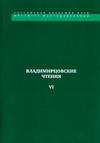 Владимирцовские чтения – VI