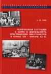 Религиозная ситуация в Корее и деятельность христианских миссионеров в конце XIX – начале ХХ в.