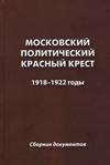 Московский политический Красный Крест (Московский комитет общества Красного Креста для помощи политическим заключенным в России). 1918–1922 годы