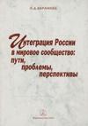 Интеграция России в мировое сообщество: пути, проблемы, перспективы
