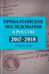 Прибалтийские исследования в России. 2017–2018