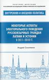 Некоторые аспекты электорального поведения русскоязычных граждан Латвии и Эстонии в 2011–2018 гг.