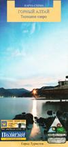 Горный Алтай: Телецкое озеро