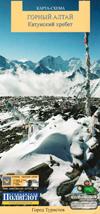 Горный Алтай: Катунский хребет