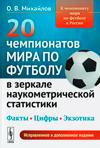 20 чемпионатов мира по футболу в зеркале наукометрической статистики