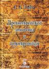 Древнееврейский этногенез и индоевропейцы