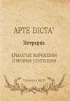 Apte Dicta = Сказано к месту