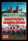Интеллектуальная история беларуского национализма