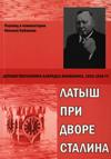 Латыш при дворе Сталина