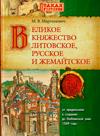 Великое Княжество Литовское, Русское и Жемайтское