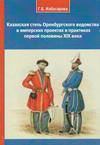 Казахская степь Оренбургского ведомства в имперских проектах и практиках первой половины XIX века