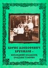 Борис Алексеевич Брусилов – последний владелец усадьбы Глебово