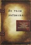 Из тьмы забвенья...: Книга памяти жертв политических репрессий Камчатской области
