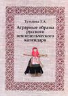 Аграрные образы русского земледельческого календаря