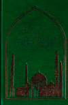 Мусульманский мир на исторических рубежах России