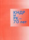 КНДР и РК – 70 лет