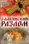 Славянский разлом