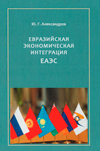 Евразийская экономическая интеграция: ЕАЭС