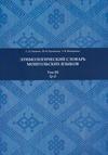 Этимологический словарь монгольских языков