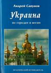 Украина. По городам и весям
