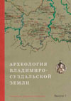Археология Владимиро-Суздальской земли