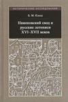 Никоновский свод и русские летописи XVI–XVII веков