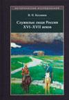 Служилые люди России XVI–XVII веков