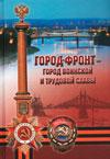 Город-фронт – город воинской и трудовой славы