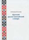 Краткий русско-хантыйский словарь
